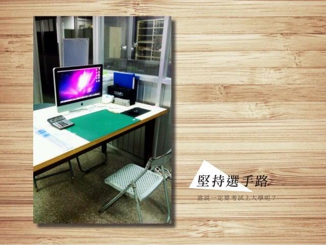 交點台中Vol.4 - 湘華 - 實踐的勇氣 Slide 3