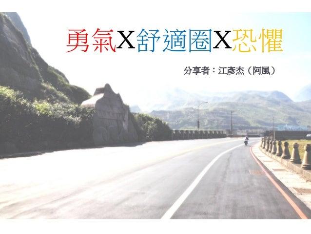 勇氣X舒適圈X恐懼分享者:江彥杰(阿風)