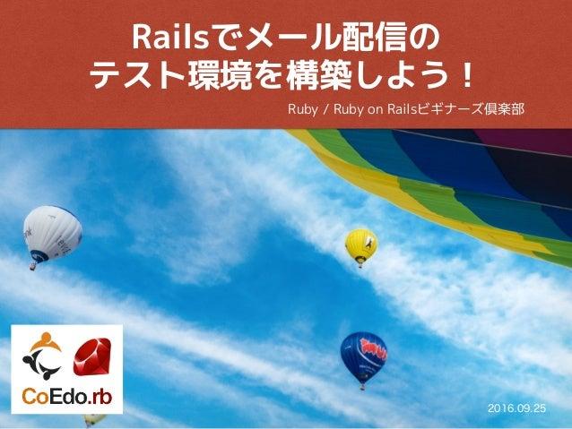 Ruby / Ruby on Railsビギナーズ倶楽部 Railsでメール配信の テスト環境を構築しよう!