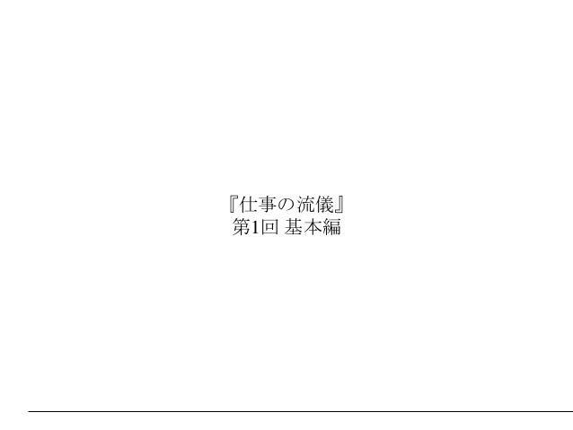 『仕事の流儀』  第1回基本編