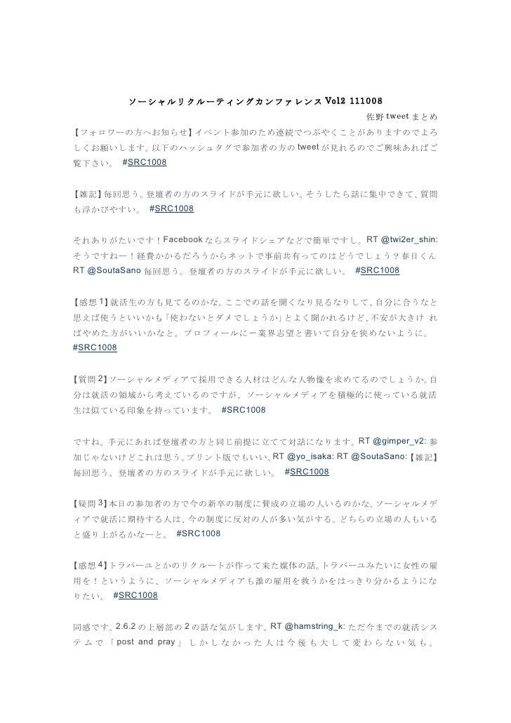ソーシャルリクルーティングカンファレンス Vol2 111008