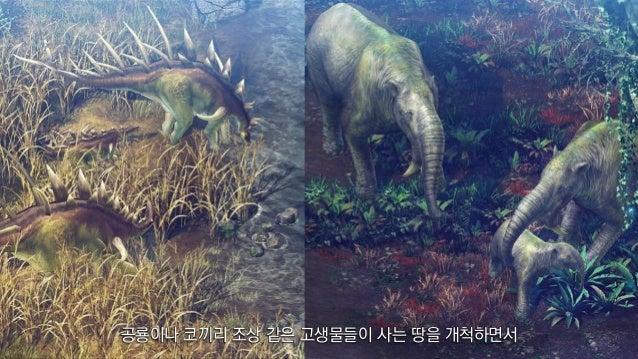공룡이나 코끼리 조상 같은 고생물들이 사는 땅을 개척하면서