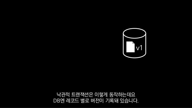 v1 낙관적 트랜잭션은 이렇게 동작하는데요 DB엔 레코드 별로 버전이 기록돼 있습니다.