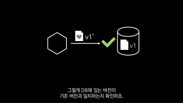 v1' v1 그렇게 DB에 있는 버전이 기존 버전과 일치하는지 확인하죠.