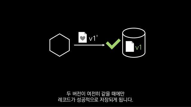 v1' v1 두 버전이 여전히 같을 때에만 레코드가 성공적으로 저장되게 됩니다.