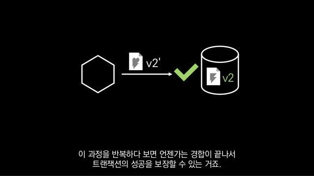 v2' v2 이 과정을 반복하다 보면 언젠가는 경합이 끝나서 트랜잭션의 성공을 보장할 수 있는 거죠.