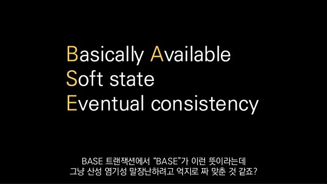 "Basically Available Soft state Eventual consistency BASE 트랜잭션에서 ""BASE""가 이런 뜻이라는데 그냥 산성 염기성 말장난하려고 억지로 짜 맞춘 것 같죠?"