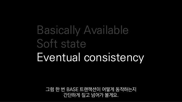Basically Available Soft state Eventual consistency 그럼 한 번 BASE 트랜잭션이 어떻게 동작하는지 간단하게 짚고 넘어가 볼게요.