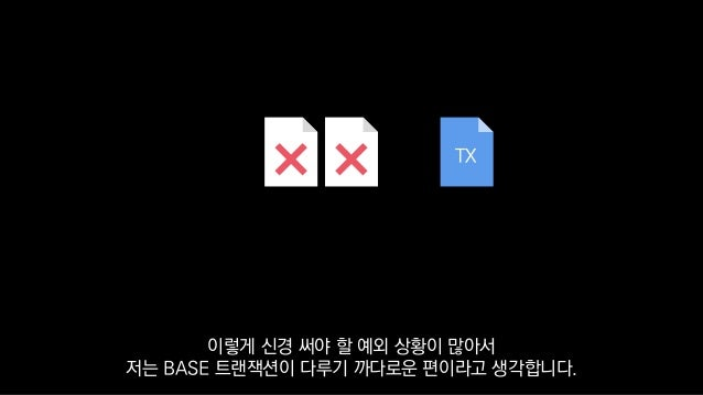 TX 이렇게 신경 써야 할 예외 상황이 많아서 저는 BASE 트랜잭션이 다루기 까다로운 편이라고 생각합니다.