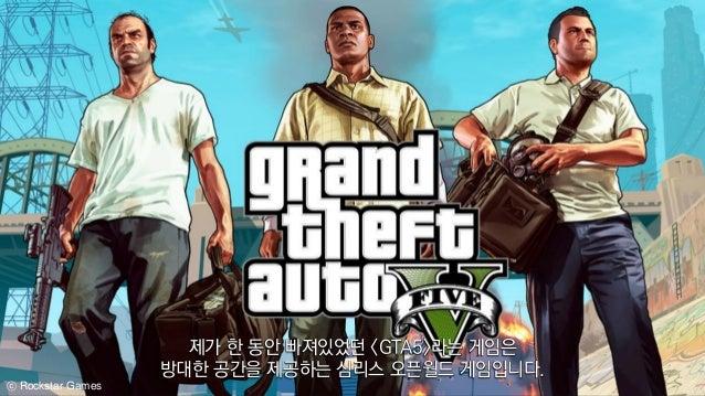ⓒ Rockstar Games 제가 한 동안 빠져있었던 <GTA5>라는 게임은 방대한 공간을 제공하는 심리스 오픈월드 게임입니다.