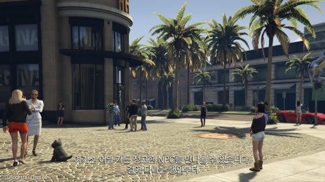 ⓒ Rockstar Games 여기선 어딜 가든 정교한 NPC를 만나볼 수 있습니다. 걸어 다니는 행인부터