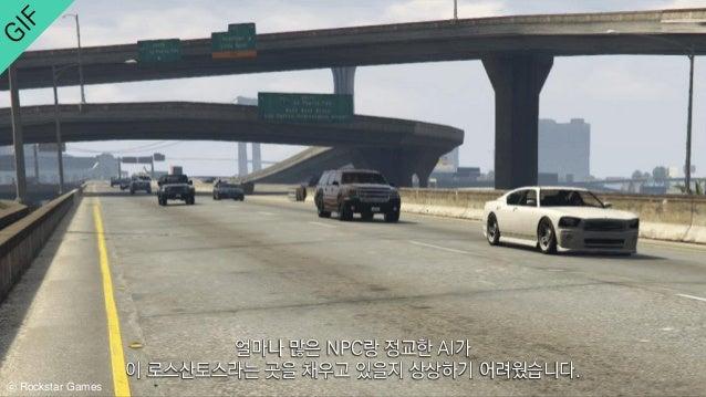 ⓒ Rockstar Games 얼마나 많은 NPC랑 정교한 AI가 이 로스산토스라는 곳을 채우고 있을지 상상하기 어려웠습니다.