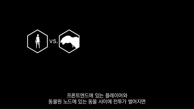 vs. 프론트엔드에 있는 플레이어와 동물원 노드에 있는 동물 사이에 전투가 벌어지면