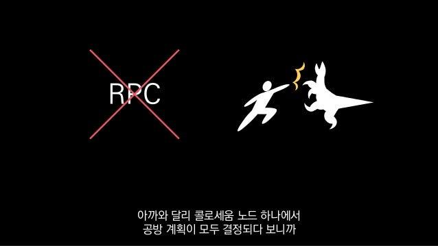 RPC 아까와 달리 콜로세움 노드 하나에서 공방 계획이 모두 결정되다 보니까