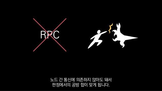 RPC 노드 간 통신에 의존하지 않아도 돼서 판정에서의 공방 합이 맞게 됩니다.