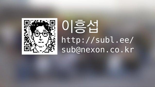 이흥섭 http://subl.ee/ sub@nexon.co.kr