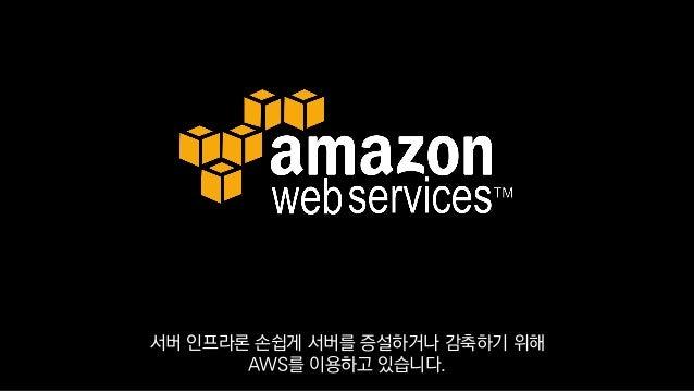 서버 인프라론 손쉽게 서버를 증설하거나 감축하기 위해 AWS를 이용하고 있습니다.