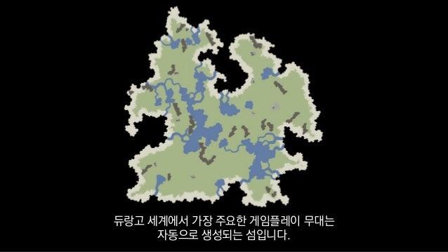 듀랑고 세계에서 가장 주요한 게임플레이 무대는 자동으로 생성되는 섬입니다.
