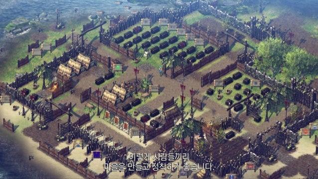 이렇게 사람들끼리 마을을 만들고 정착하기 좋습니다.