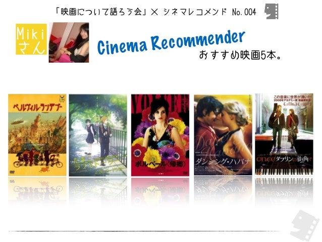 「映画について語ろう会」× シネマレコメンド No.004 おすすめ映画5本。Cinema RecommenderMiki さん