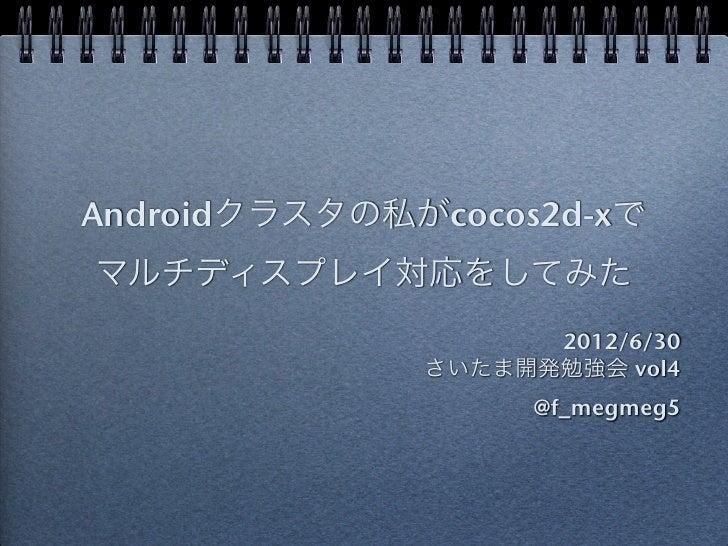 Androidクラスタの私がcocos2d-xでマルチディスプレイ対応をしてみた                    2012/6/30              さいたま開発勉強会 vol4                    @f_me...
