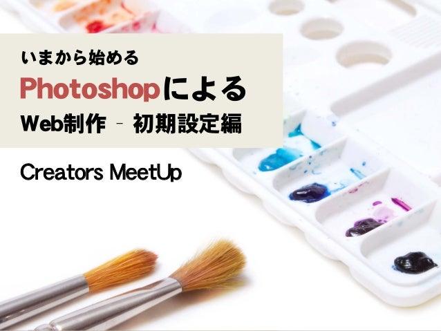 Creators MeetUpPhotoshopによるWeb制作 – 初期設定編いまから始める
