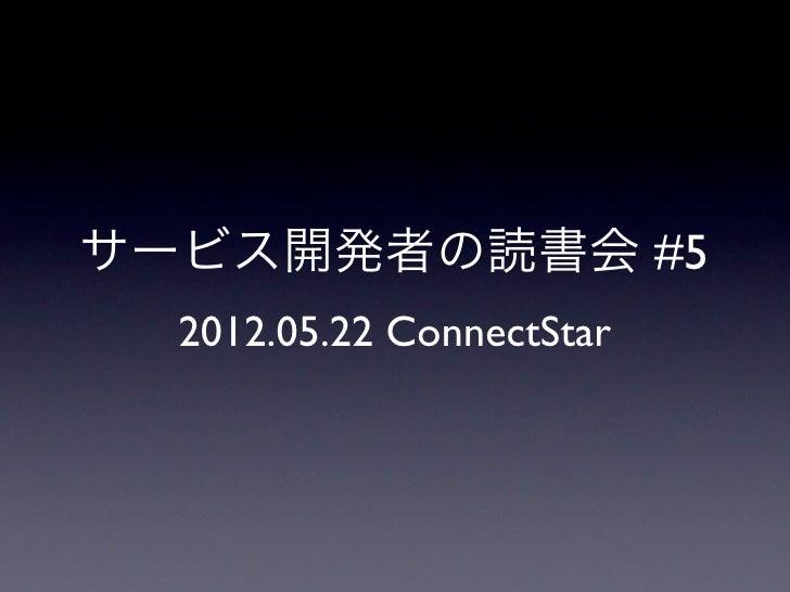 サービス開発者の読書会 #5  2012.05.22 ConnectStar