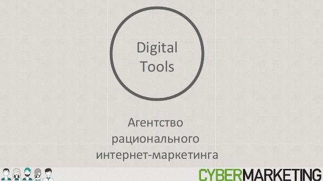 Агентство рационального интернет-маркетинга Digital Tools