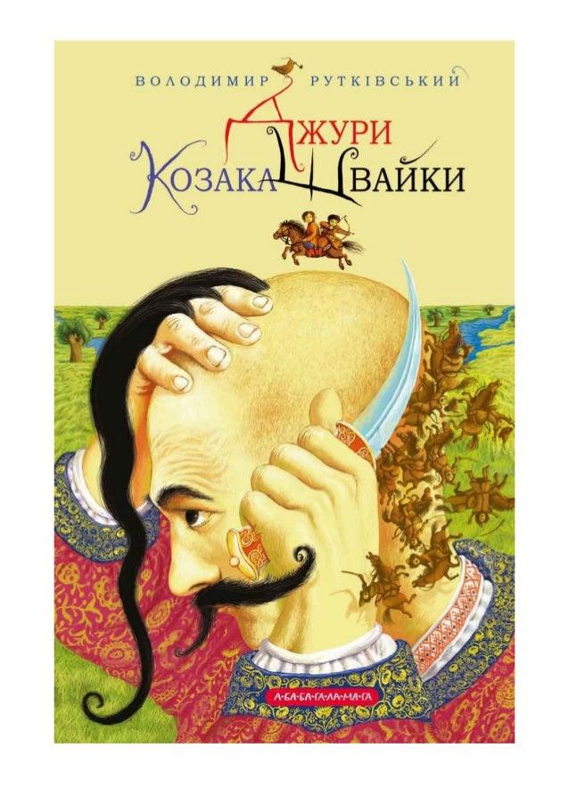 Володимир Рутківський  ДЖУРИ  КОЗАКА  ШВАЙКИ