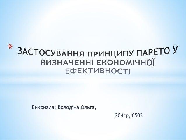 Виконала: Володіна Ольга, 204гр, 6503