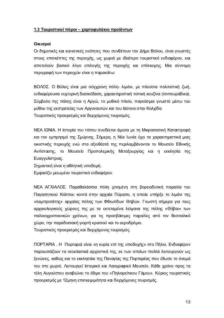 1.3 Τουριστικοί πόροι – χαρτοφυλάκιο προϊόντωνΟικισµοίΟι δηµοτικές και κοινοτικές ενότητες που συνθέτουν τον ∆ήµο Βόλου, ε...