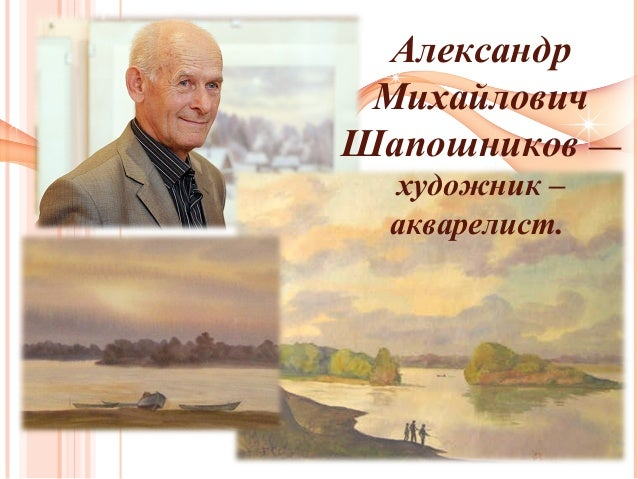 Александр Михайлович Шапошников — художник – акварелист.