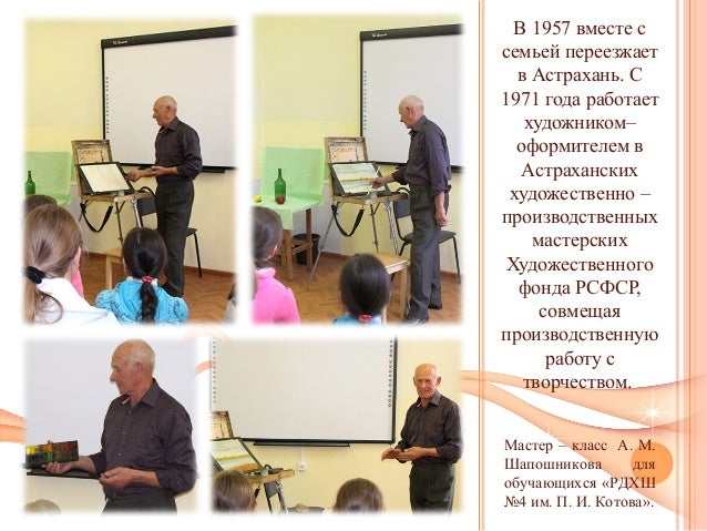 В 1957 вместе с семьей переезжает в Астрахань. С 1971 года работает художником– оформителем в Астраханских художественно –...