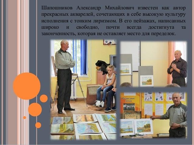 Шапошников Александр Михайлович известен как автор прекрасных акварелей, сочетающих в себе высокую культуру исполнения с т...