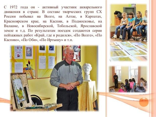 С 1972 года он - активный участник акварельного движения в стране. В составе творческих групп СХ России побывал на Волге, ...