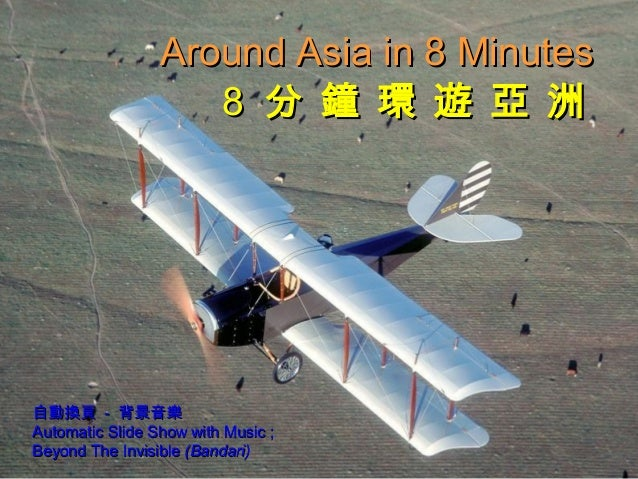 Around Asia in 8 Minutes 8 分 鐘 環 遊 亞 洲  自動換頁 - 背景音樂 Automatic Slide Show with Music ; Beyond The Invisible (Bandari)
