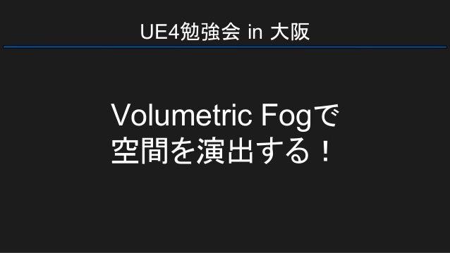 UE4 Volumetric Fogで 空間を演出する!