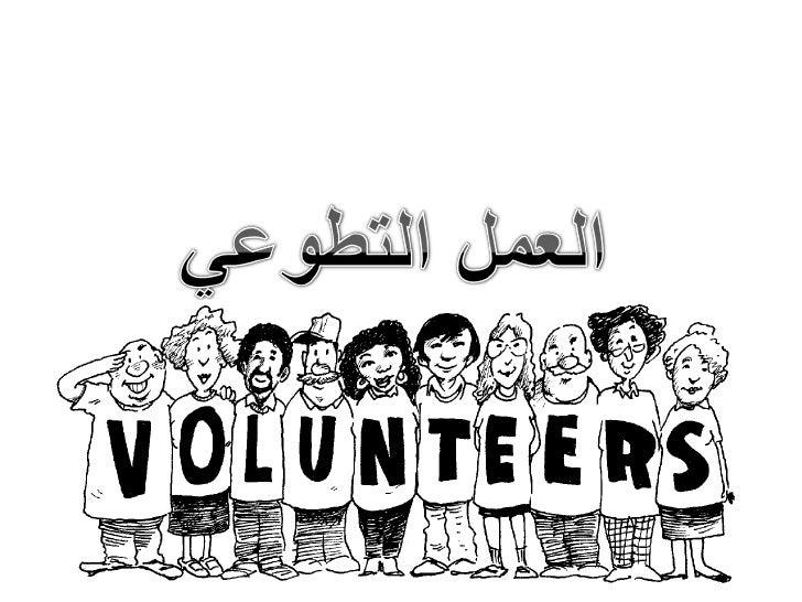 العمل التطوعي : العمال و النشاطات التي يقوم •  بها الفرد دون مردود مادي لذلك . ويندرج تحت    العمل التطوعي أعمال في ا...