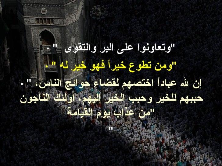 """لن تغدو مع أخيك فتقضي له حاجته خير"""" •  """"من أن تصلي في مسجدي هذا مائة ركعة      """"·خير الناس أنفعهم للناس """" • مازال ج..."""