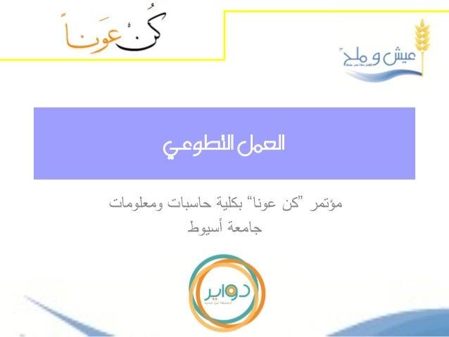 """العمل التطوعيمؤتمر """"كن عونا"""" بكلية حاسبات ومعلومات            جامعة أسيوط"""