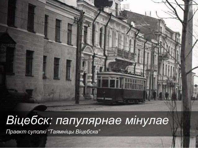 """Віцебск: папулярнае мінулаеПраект суполкі """"Таямніцы Віцебска"""""""