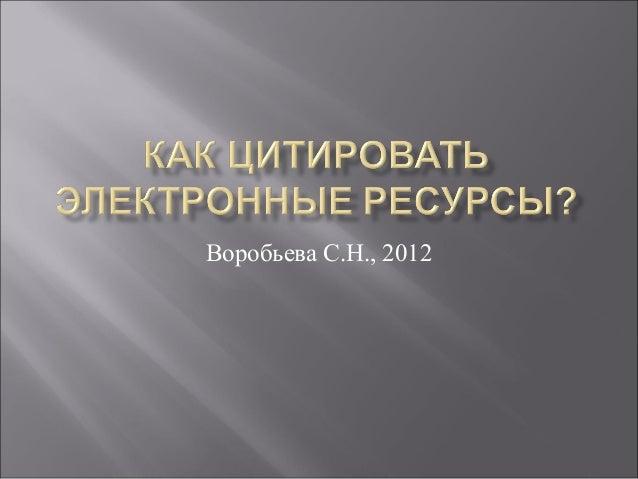 Воробьева С.Н., 2012