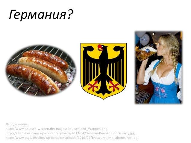 Работа тестировщиком в Германии - Виктор Малый Slide 3