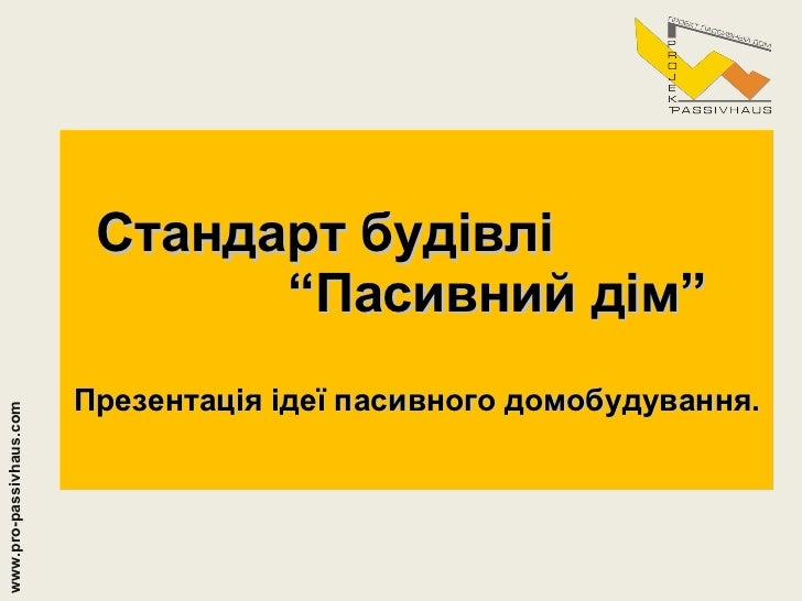 """Стандарт будівлі  """"Пасивний дім"""" Презентація ідеї пасивного домобудування. www.pro-passivhaus.com"""