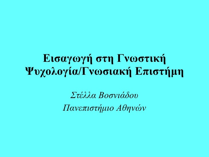 Εισαγωγή στη Γνωστική Ψυχολογία/Γνωσιακή Επιστήμη Στέλλα Βοσνιάδου Πανεπιστήμιο Αθηνών