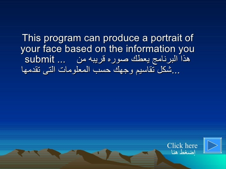 This program can produce a portrait of your face based on the information you submit  ...  هذا البرنامج يعطك صوره قريبه من...
