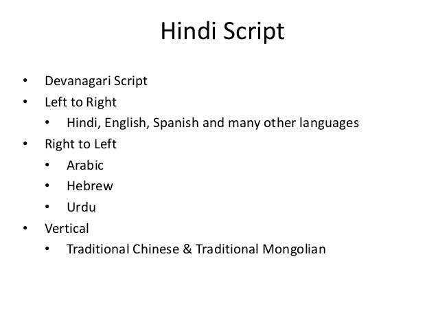 Vowels In Hindi Language