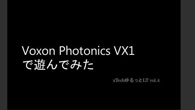 Voxon Photonics VX1 で遊んでみた xTechゆるっとLT vol.4