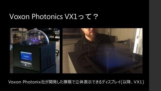Voxon Photonics VX1って? Voxon Photonix社が開発した裸眼で立体表示できるディスプレイ(以降、VX1)