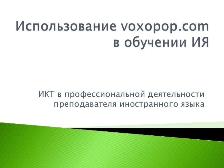 Использование voxopop.com в обучении ИЯ<br />ИКТ в профессиональной деятельности преподавателя иностранного языка<br />